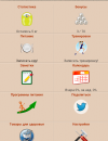 Пищевой дневник для Android