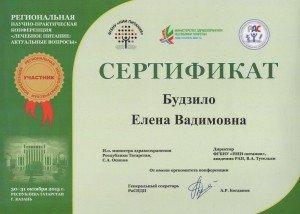"""Научно-практическая конференция """"Лечебное питание"""""""