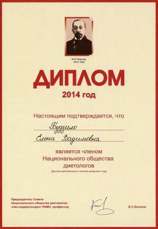 Диплом члена общества диетологов 2014г.