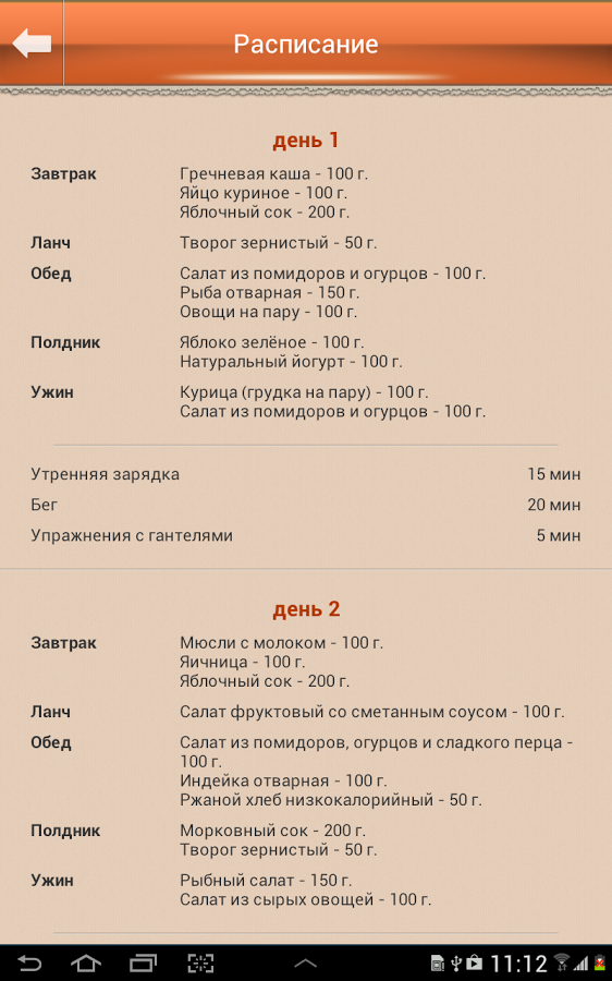 http://budzilo.ru/wp-content/uploads/2016/08/raspisanie.png